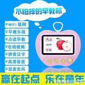 兒童早教機故事機二代新款k5s視頻觸摸屏wifi護眼寶寶學習機w  居家物語
