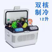 220V 車載冰箱車家兩用小迷你冰箱家用冷凍冷藏制冷暖箱汽車用igo      韓小姐