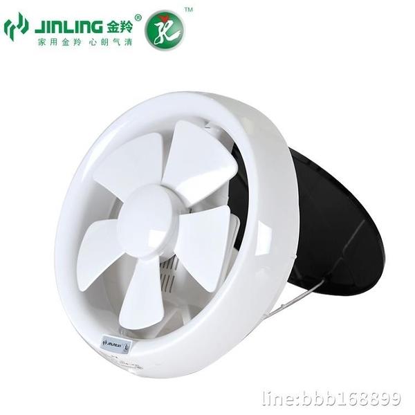 通風扇 金羚排氣扇8寸 玻璃櫥窗式換氣扇 排風扇 衛生間抽風機APC20-3-1 星河光年DF