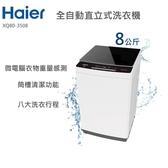 ((福利電器)) 全新品 Haier海爾 全自動 8KG 直立式洗衣機 XQ80-3508 全省配送