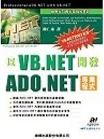 二手書博民逛書店 《以VB.NET開發ADO.NET專業程式》 R2Y ISBN:9574420167│KarliWatson等