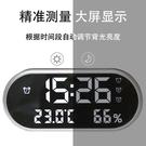 智能大屏家用電子溫濕度計