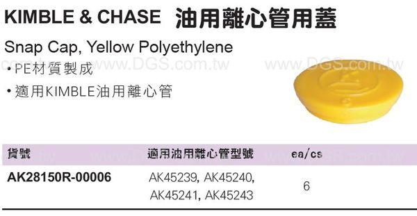 《KIMBLE & CHASE》油用離心管用蓋 Snap Cap, Yellow Polyethylene