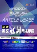 (二手書)最新英語冠詞用法手冊