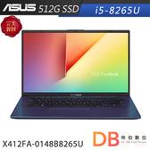 ASUS X412FA-0148B8265U 14吋 i5-8265U 孔雀藍筆電(六期零利率)