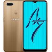 Oppo AX7 4G/64G  全新機 可刷卡