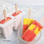 家庭冰糕自制棒冰模制冰盒 冰淇淋冰格模具