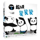 熊貓體操(2)超級變變變