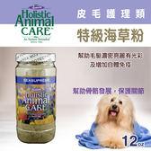 【毛麻吉寵物舖】Azmira 愛獅馬【特級海草粉】12oz 寵物保健/保養/護毛/亮毛/免疫