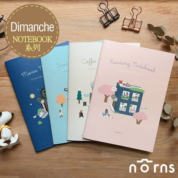 【Dimanche NOTEBOOK系列】Norns 隨身筆記 記事手帳本 記錄清單手冊 書單 迪夢奇MIT