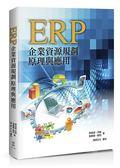 ERP:企業資源規劃原理與應用