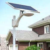 太陽能路燈超亮戶外防水庭院燈鄉村一體化新農村照明LED電燈家用【完美生活館】