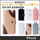 【A Shop】LEPLUS iPhone Xs/X/8/7 BOOK系列 兔耳/狗耳 造型側掀皮套