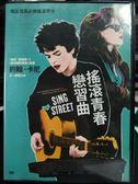 影音專賣店-P07-330-正版DVD-電影【搖滾青春戀習曲】-唱出成長必修搖滾學分