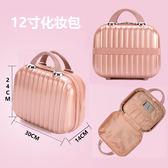旅行箱 迷你化妆箱12寸化妆包时尚