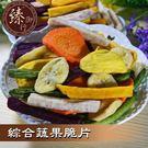綜合蔬果脆片-160g【臻御行】...