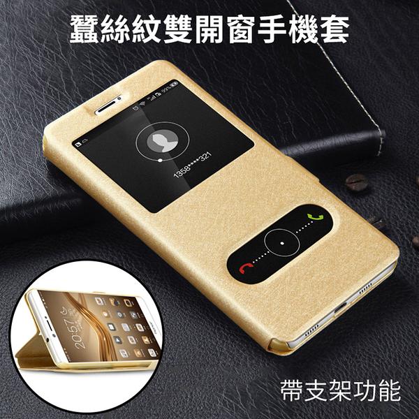 來電顯 三星 Galaxy S8 S9 Plus 手機皮套 雙開窗 磁釦 支架 插卡 手機套 免翻蓋接聽 保護套 限量促銷