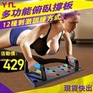 現貨快出 多功能俯臥撐板男家用運動健身器材訓練板伏地挺起器 可開發票