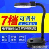 放大鏡 倍思特 台燈放大鏡帶LED燈 5/10倍亮度可調電子照明維修工作臺燈 科技藝術館