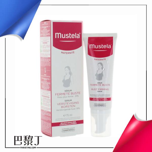Mustela 慕之恬廊 美胸菁華 75ml 至2020/06【巴黎丁】
