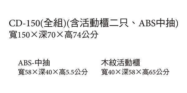 【森可家居】木紋CD-150辦公桌(全組) 7JX281-10