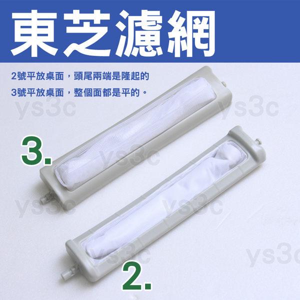 (一組三入免運) TOSHIBA 東芝洗衣機濾網棉絮過濾網洗衣機濾網 AW-D2001S AW-G9785S