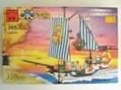 啟蒙積木305皇家戰船(中)約有310片/一組入 特[#700]