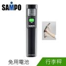【可超商取貨】SAMPO聲寶免電池行李秤(BF-L1801AL)