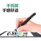 觸控筆 迷你電容筆 高精度觸屏手寫筆 三星蘋果iPhone手機觸摸筆