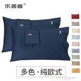 樂居者枕套單人夏季純棉貢緞60支48*74號棉枕芯套枕頭套一對『韓女王』