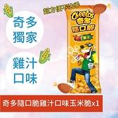 奇多 隨口脆雞汁玉米脆 28g