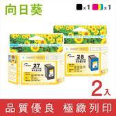 [Sunflower 向日葵]for HP NO.27 + NO.28 / 1黑1彩超值組 (C8727A+C8728A) 高容量環保墨水匣