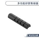【KUULAA】多功能矽膠集線器(4孔) 理線器 數據線收納器 固線器 數據線固定器 線材收納 桌面理線
