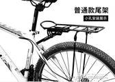 車貨架  自行車後座架可載人後架通用裝備單車配件尾架行李架山地車後貨架igo   傑克型男館