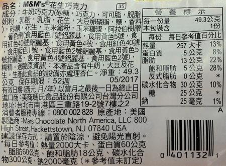 M&Ms 花生巧克力 49.3g (12入)/盒【康鄰超市】