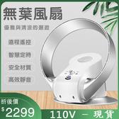 下標即出-SK無葉電風扇110V 無葉風扇落地臺式塔扇 導風扇SKJAPAN 2吋壁扇LX(2色可選)