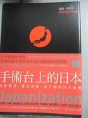 【書寶二手書T3/社會_CML】手術台上的日本_威廉‧皮塞克