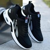 2020新款春季潮鞋男士透氣鞋子休閒內增高工作網鞋夏季運動鞋男鞋 後街五號