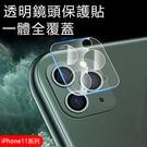 三星 Note20 S21 S21+ Ultra 相機保護貼 鏡頭保護貼 鋼化膜 全覆蓋 滿版 鏡頭貼膜