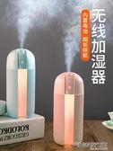 220v加濕器usb家用靜音臥室空氣孕婦嬰兒香薰噴霧無線可充電便攜  時尚教主
