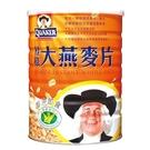 【桂格】即沖即食大燕麥片1100克~6瓶/箱購