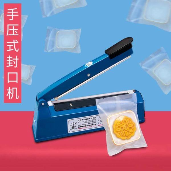 手壓式封口機 塑膠袋薄膜牛軋糖 食品袋茶葉小型家用 送隔熱條 米菲良品