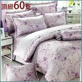 【免運】頂級60支精梳棉 雙人加大床罩5件組 帝王摺裙襬  台灣精製 ~羅曼羅蘭/紫~ i-Fine艾芳生活
