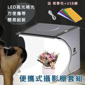 (小型)便攜式LED高光攝影棚套組 拍攝道具 拍照道具 攝影棚 攝影器材 相機周邊【葉子小舖】