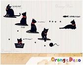 壁貼【橘果設計】黑貓 DIY組合壁貼/牆貼/壁紙/客廳臥室浴室幼稚園室內設計裝潢