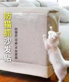 防貓抓沙發保護貼
