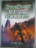 【書寶二手書T9/一般小說_OQK】星海爭霸-薩爾那加之影_蓋布瑞爾.曼斯塔