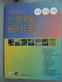 【書寶二手書T4/藝術_ZDK】2008年台灣視覺藝術年鑑_藝術家出版社