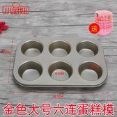 烘焙工具烘培模具6連圓形麥芬蛋糕模不沾馬芬紙杯蛋糕面包模具-新年聚優惠
