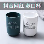 【TT 】 簡約漱口杯加厚情侶牙刷杯塑料口杯可愛家用牙缸洗漱杯子套裝